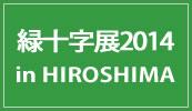 緑十字展2014