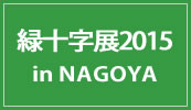 緑十字展2015