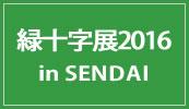 緑十字展2016