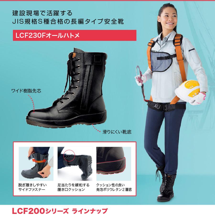 建設業 高所作業向け安全靴