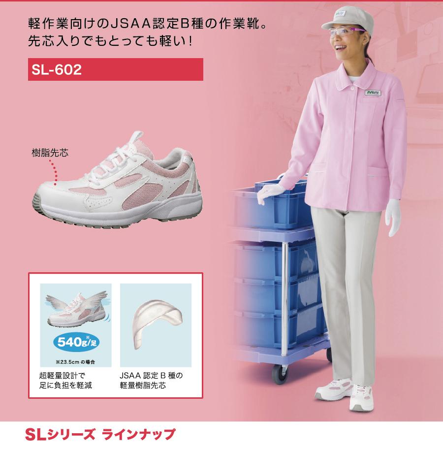 製造 検品 梱包作業向け作業靴