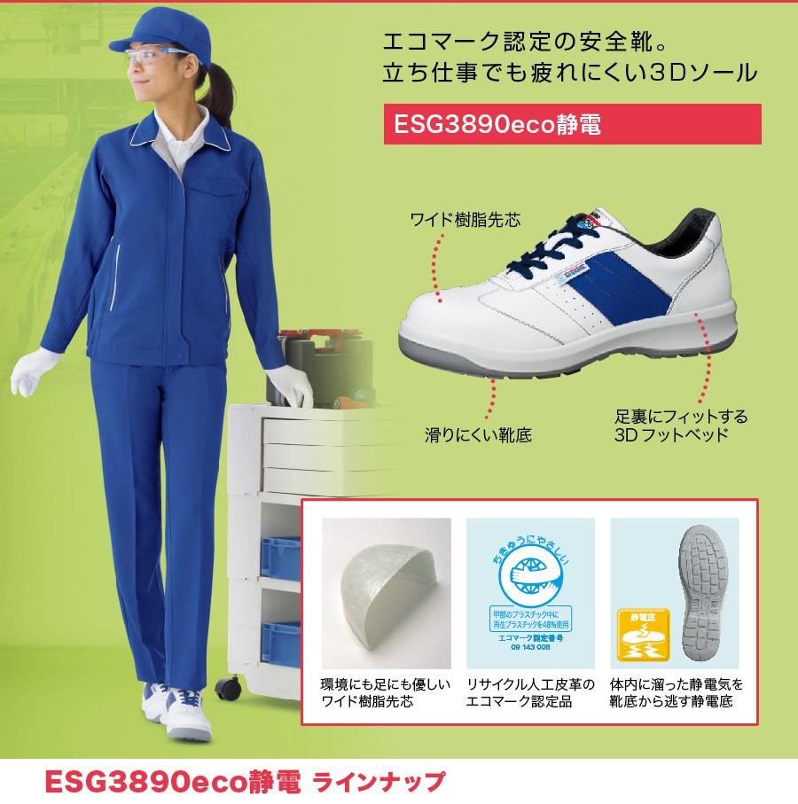 製造 ライン作業向け作業靴