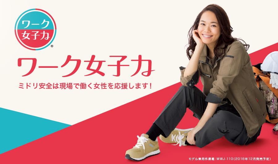 ワーク女子力。働く女性のための安全靴・作業靴特集