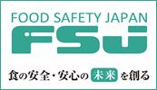 フードセーフティジャパン2016