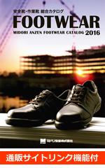 安全靴・作業靴総合カタログ2016