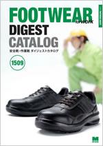 安全靴・作業靴ダイジェストカタログ(改訂版:2015/9)