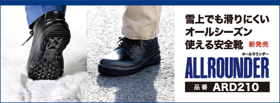 雪上でも滑りにくい安全靴ARD210