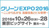 logo_clean2016_fw