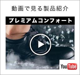 動画で見る製品紹介