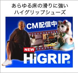 ハイグリップCM