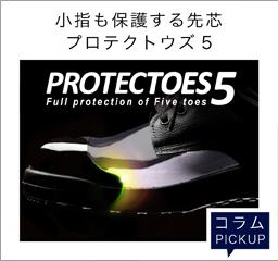 プロテクトウズ5