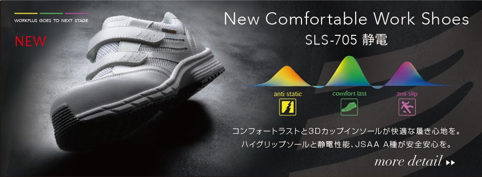 新コンフォートラスト採用のワークプラス SLS-705静電 特集