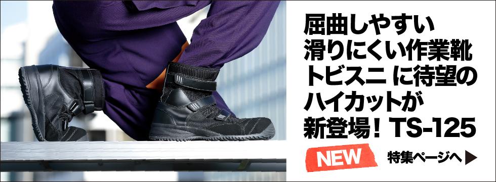 建設作業靴 TS-125 トビスニ ハイカット