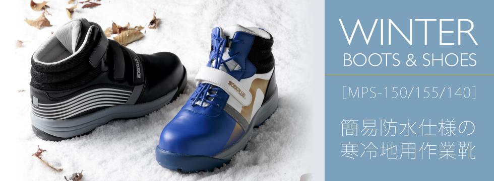 簡易防水仕様の寒冷地用作業靴