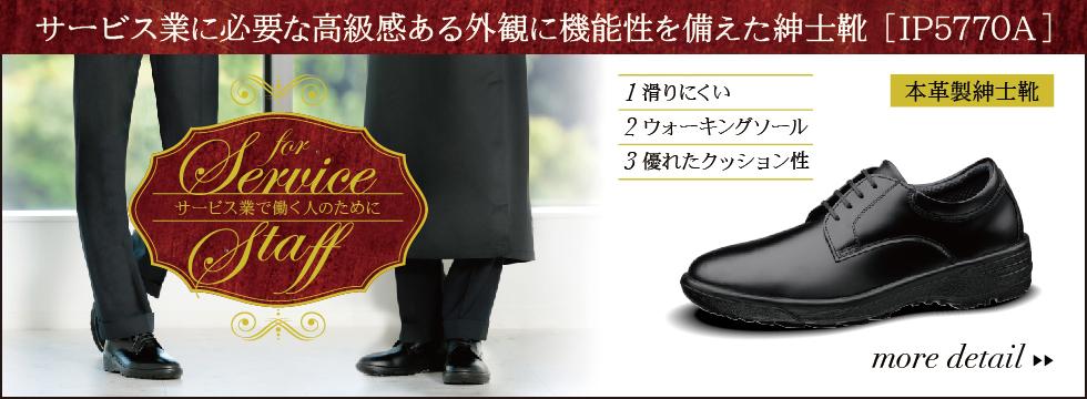 紳士靴 作業靴 IP5770A