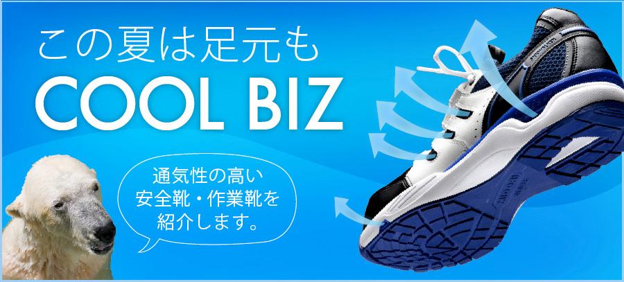 め製品情報:安全靴・作業靴 ...