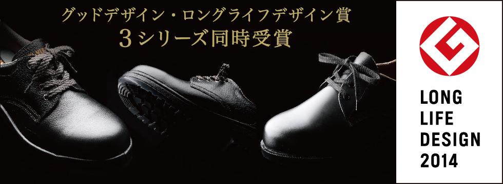 安全靴 グッドデザイン・ロングライフデザイン賞受賞