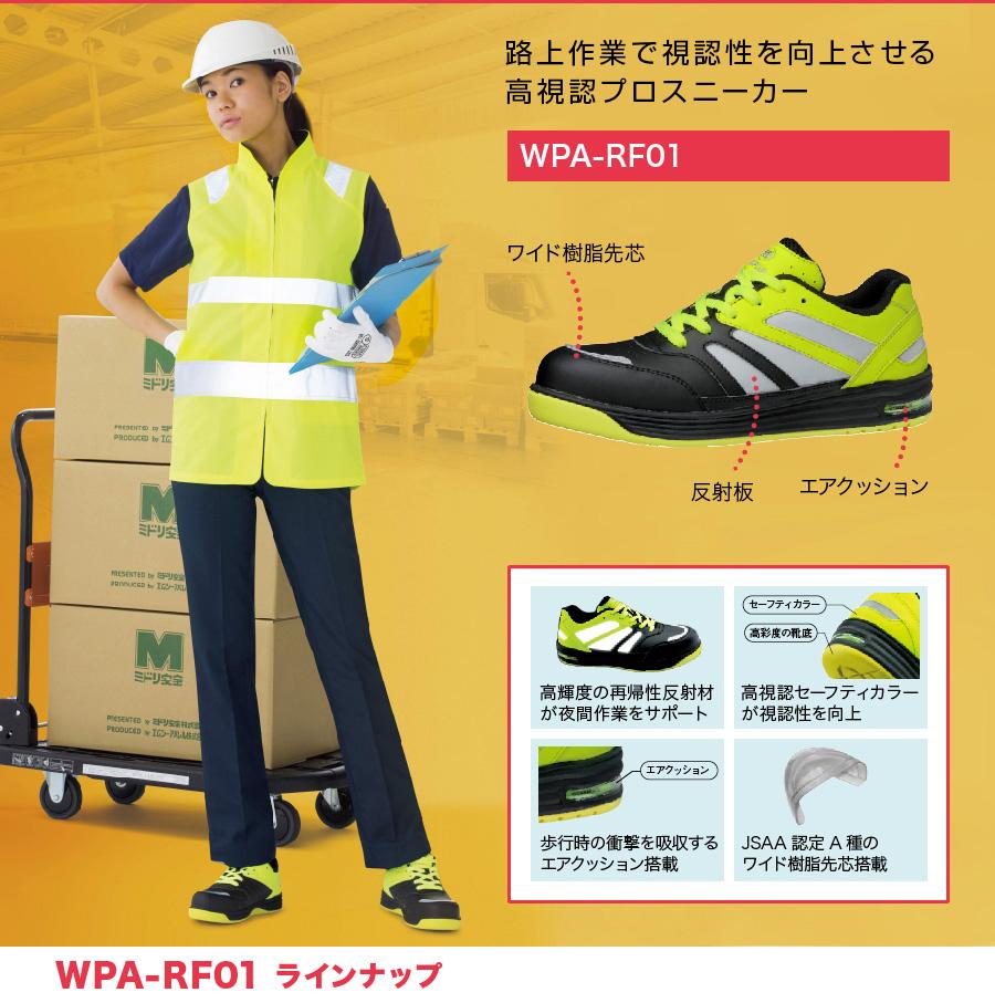 運輸業 ピッキング作業向け作業靴
