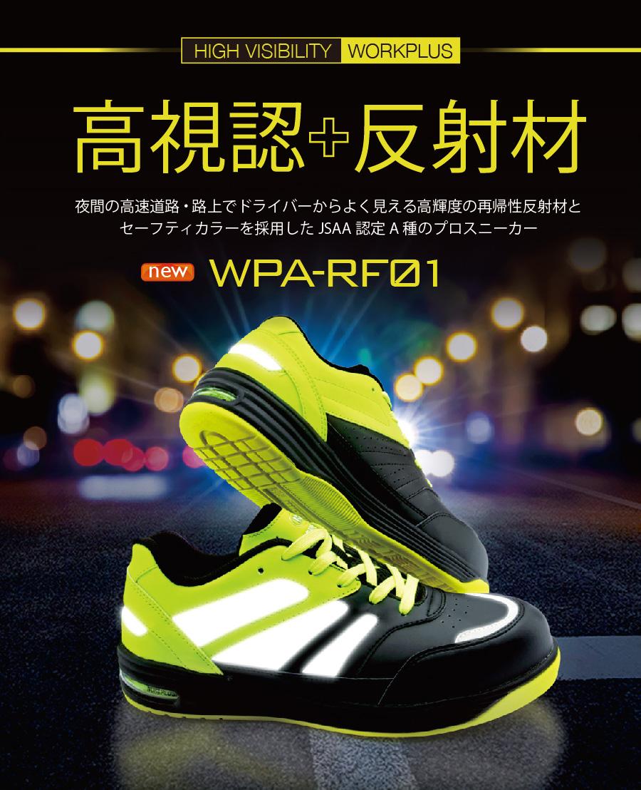 WPA-RF01シリーズ