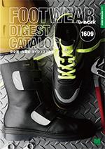 安全靴・作業靴ダイジェストカタログ(改訂版:2016/9)