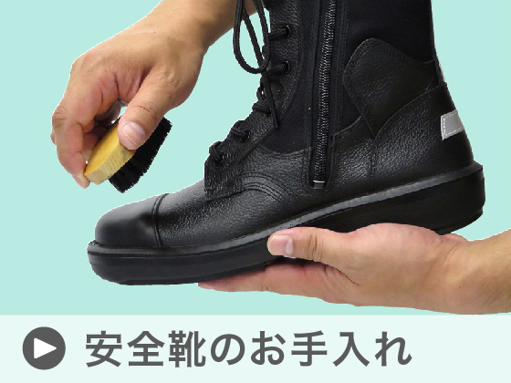 安全靴のお手入れ