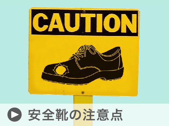 安全靴の注意点