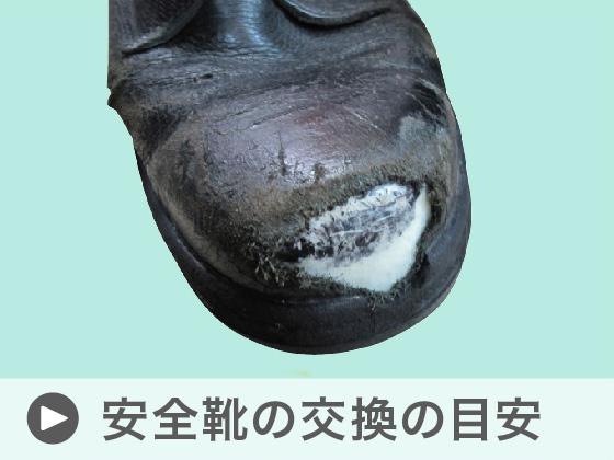 安全靴の交換目安