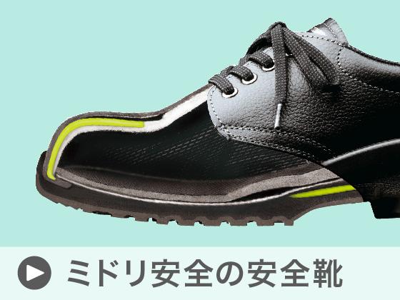 ミドリ安全の安全靴について
