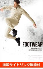 安全靴・作業靴総合カタログ2017