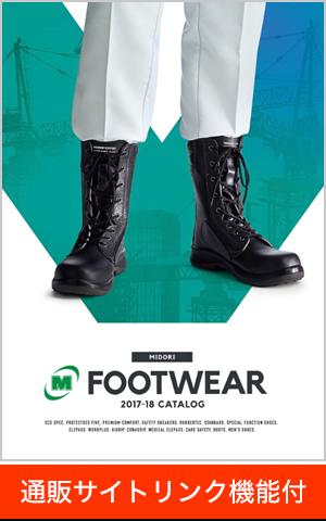 安全靴・作業靴総合カタログ2017-2018