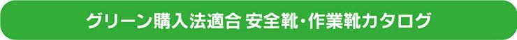 グリーン購入法適合商品カタログ