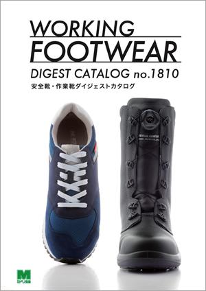 安全靴・作業靴ダイジェストカタログ(発行:2018/10)
