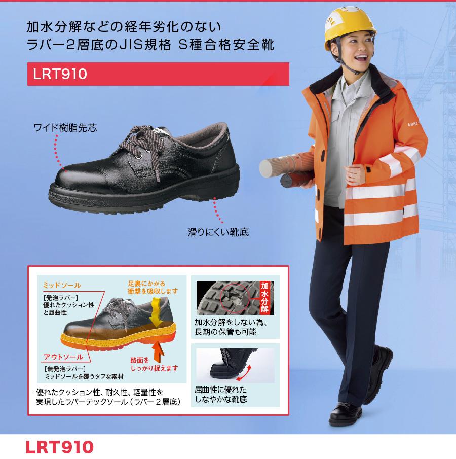 建設業 現場監督向け安全靴