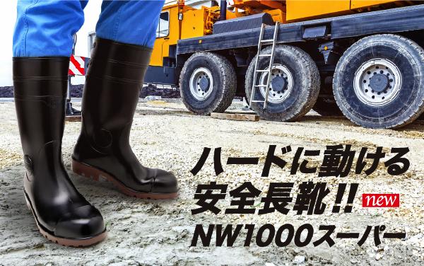 女性用!ニット素材を使用したJSAA認定プロスニーカー MWJ-710