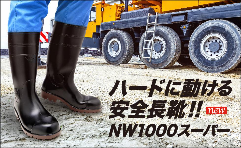 ハードに動ける安全長靴 NW1000スーパー