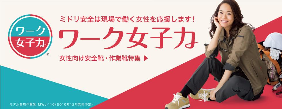 banner_ワーク女子力