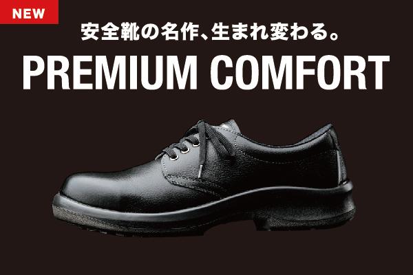 シリーズ史上最高の履き心地を実現した安全靴プレミアムコンフォート/PRM