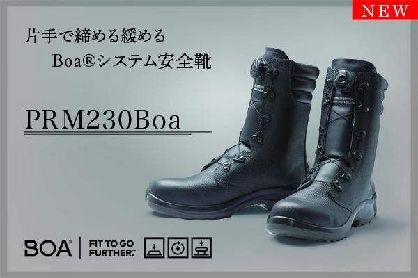 片手で締める緩めるBoa®︎システム搭載の安全靴PRM230Boa