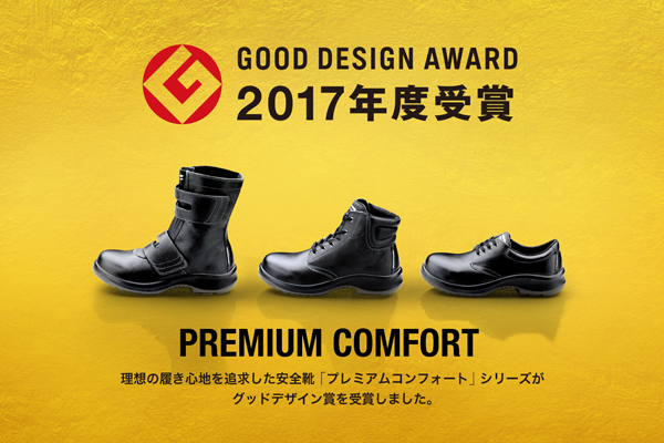 シリーズ史上最高の履き心地を実現した安全靴プレミアムコンフォート/PRMがグッドデザイン賞を受賞しました