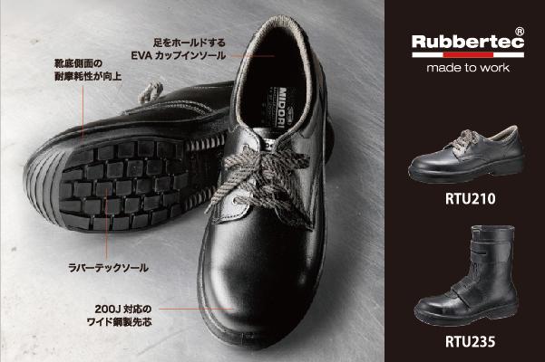 重作業を超えた200J対応安全靴RTU210/RTU235