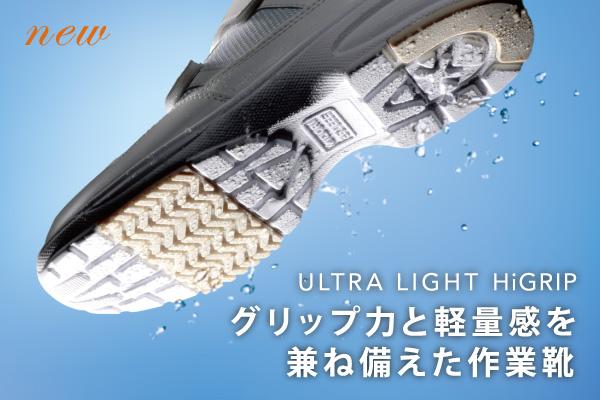 グリップ力と軽量感を兼ね備えた作業靴ULH-716