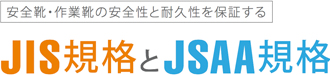 jis_jass_title1