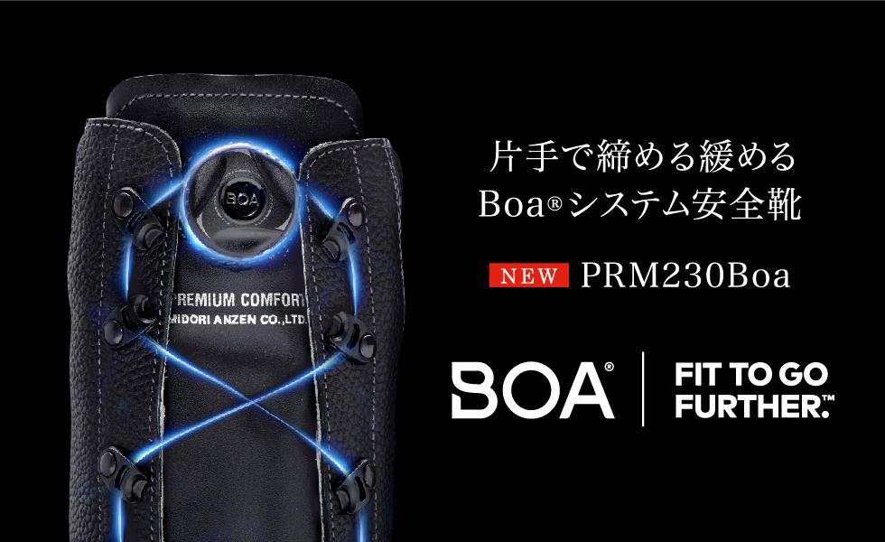 Boaシステム搭載長編上安全靴