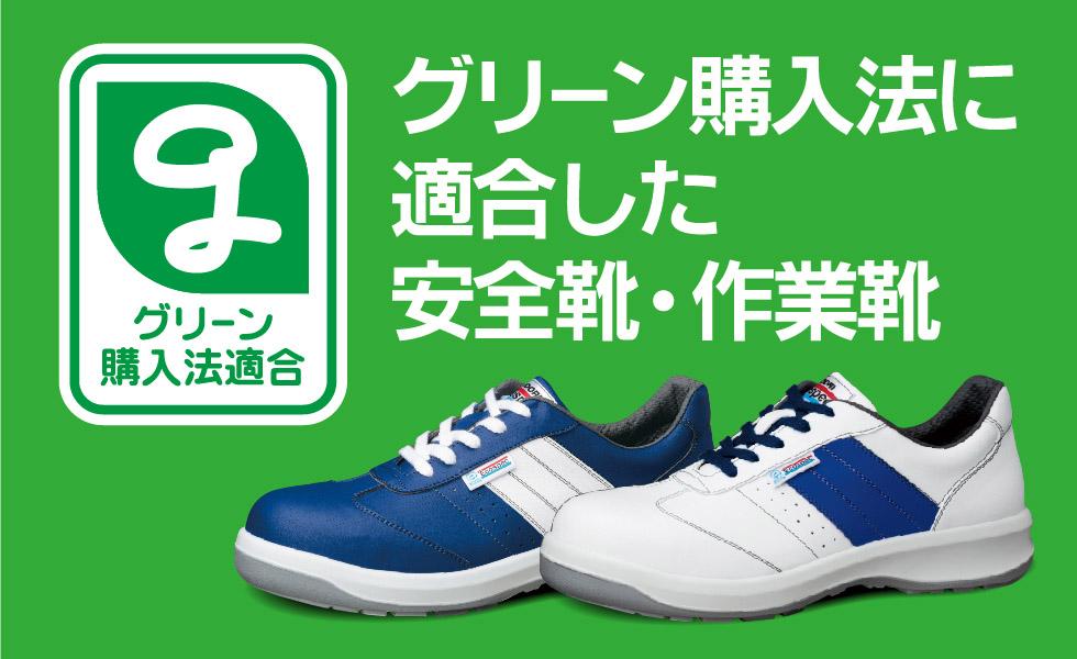グリーン購入法適合した安全靴・作業靴