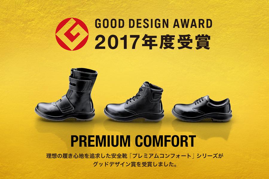 mobile_top_フィット感を向上させた新安全靴プレミアムコンフォートがグッドデザイン賞を受賞
