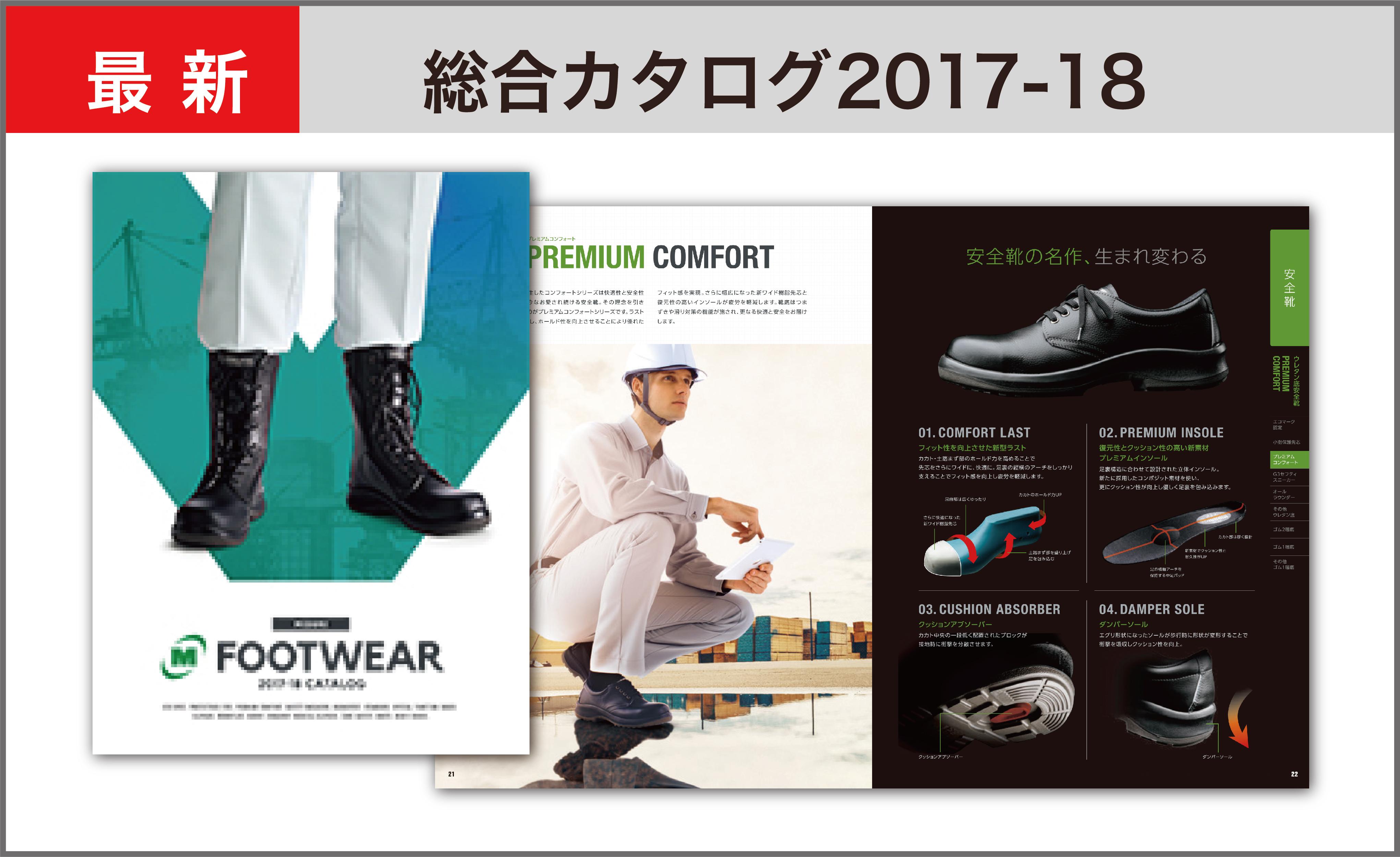 mobile_top_安全靴・作業靴 総合カタログ2017-18デジタル版