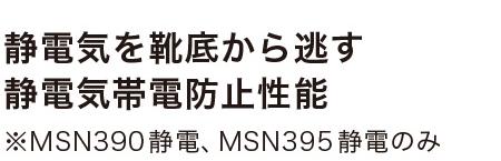 MSNシリーズ