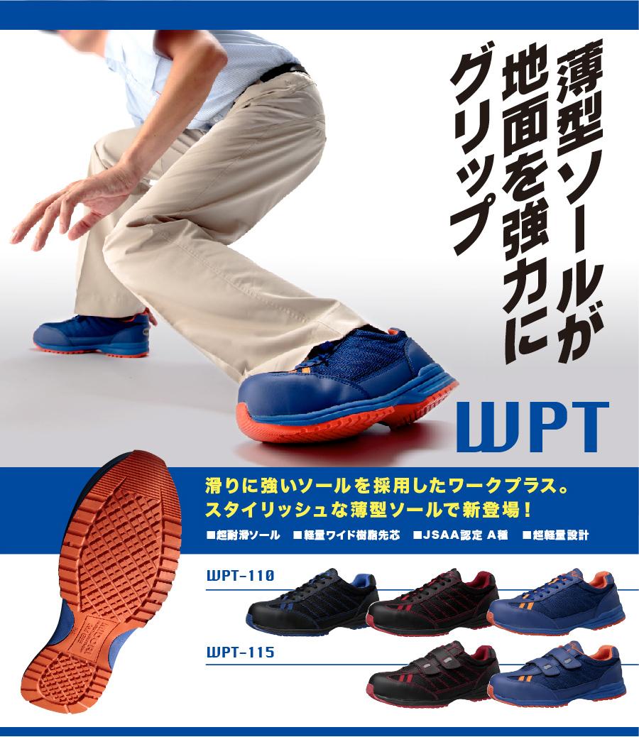 WPTシリーズ WPT-110/WPT-115