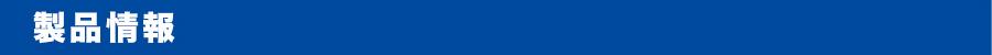 WPT-110/WPT-115製品情報