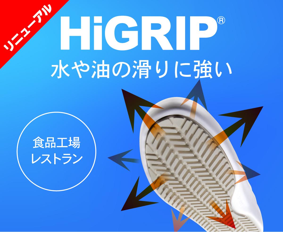 HiGRIP